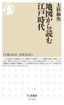 地図から読む江戸時代-電子書籍