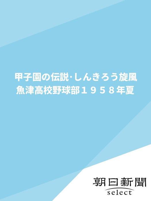 甲子園の伝説・しんきろう旋風 魚津高校野球部1958年夏-電子書籍-拡大画像