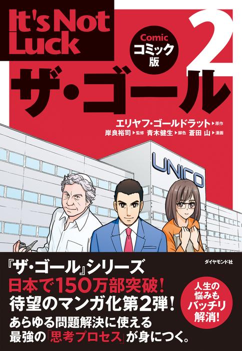 ザ・ゴール2 コミック版-電子書籍-拡大画像