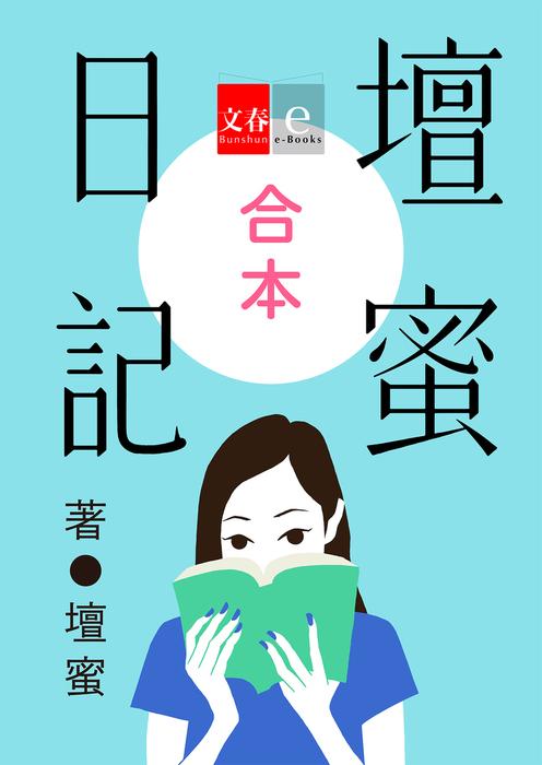 合本 壇蜜日記【文春e-Books】拡大写真