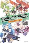 デスクトップアーミー-電子書籍