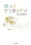 笑ってケツカッチン-電子書籍