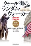 ウォール街のランダム・ウォーカー〈原著第11版〉――株式投資の不滅の真理-電子書籍