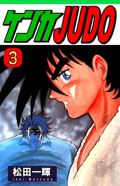 ケンカJUDO(3)-電子書籍