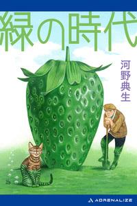 緑の時代-電子書籍