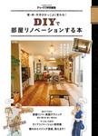 壁・床・天井がかっこよく変わる! DIYで部屋リノベーションする本-電子書籍