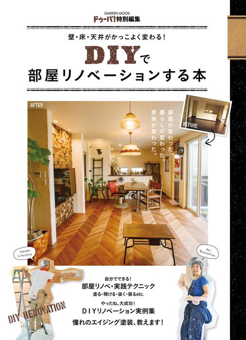 壁・床・天井がかっこよく変わる! DIYで部屋リノベーションする本拡大写真