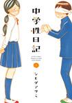 中学性日記 / 3-電子書籍