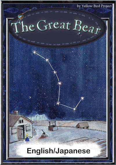 The Great Bear 【English/Japanese versions】-電子書籍