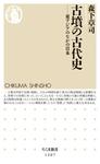 古墳の古代史 ──東アジアのなかの日本-電子書籍