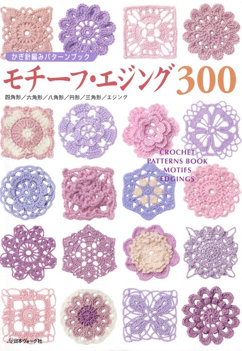 かぎ針編みパターンブック モチーフ・エジング300拡大写真