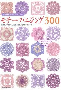 かぎ針編みパターンブック モチーフ・エジング300-電子書籍