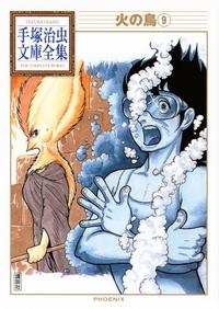 火の鳥 手塚治虫文庫全集(9)