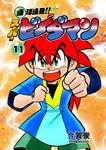 爆球連発!!スーパービーダマン 11巻-電子書籍