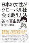 日本の女性がグローバル社会で戦う方法-電子書籍