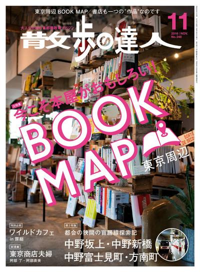 散歩の達人_2016年11月号-電子書籍