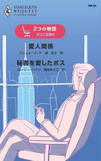 ボスに恋愛中-電子書籍