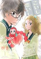 「こいし恋いし(バーズコミックス ガールズコレクション)」シリーズ