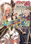 グランクレスト・リプレイ ライブ・ファンタジア 天災魔法師と竜を駆る姫君-電子書籍