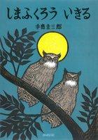 「いきるよろこびシリーズ(絵本塾出版)」シリーズ