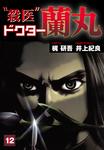 殺医ドクター蘭丸(12)-電子書籍