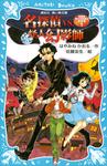 名探偵夢水清志郎の事件簿1 名探偵VS.怪人幻影師-電子書籍