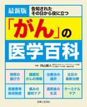 最新版「がん」の医学百科-電子書籍
