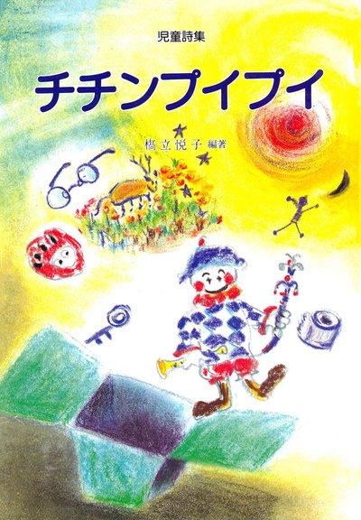 チチンプイプイ-電子書籍