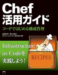 Chef活用ガイド コードではじめる構成管理