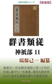 群書類従 神祇部11-電子書籍