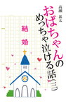 おばちゃんのめっちゃ泣ける話(3) 結婚-電子書籍