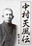 中村天風伝-電子書籍