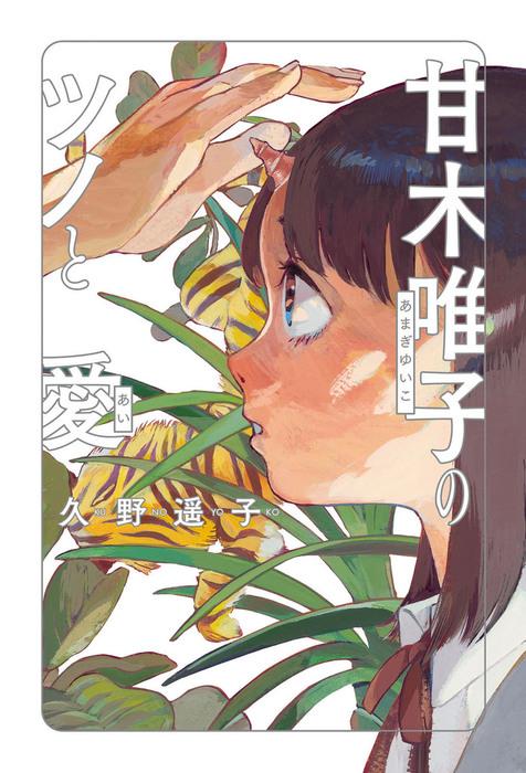 甘木唯子のツノと愛-電子書籍-拡大画像