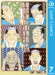磯部磯兵衛物語~浮世はつらいよ~ 7-電子書籍
