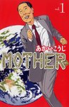 MOTHER vol.1-電子書籍