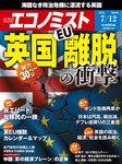 週刊エコノミスト (シュウカンエコノミスト) 2016年07月12日号-電子書籍