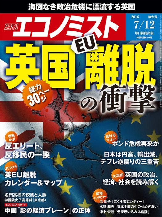 週刊エコノミスト (シュウカンエコノミスト) 2016年07月12日号-電子書籍-拡大画像