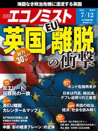 週刊エコノミスト (シュウカンエコノミスト) 2016年07月12日号