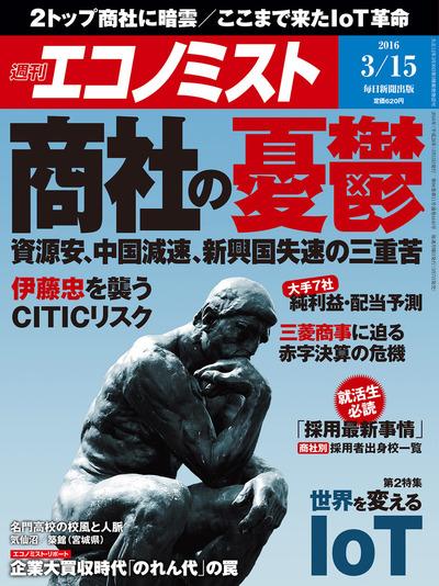 週刊エコノミスト (シュウカンエコノミスト) 2016年03月15日号-電子書籍