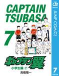 キャプテン翼 7-電子書籍