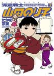 派遣戦士山田のり子 / 7-電子書籍