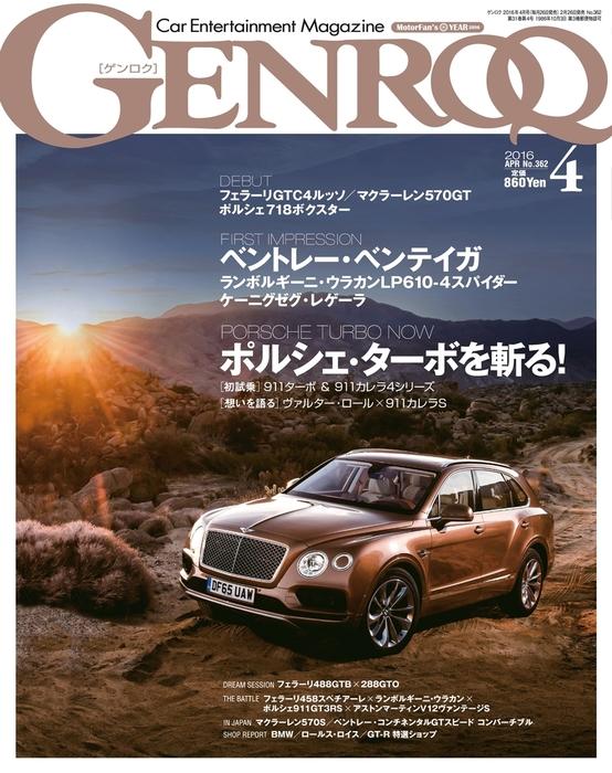 GENROQ 2016年4月号拡大写真