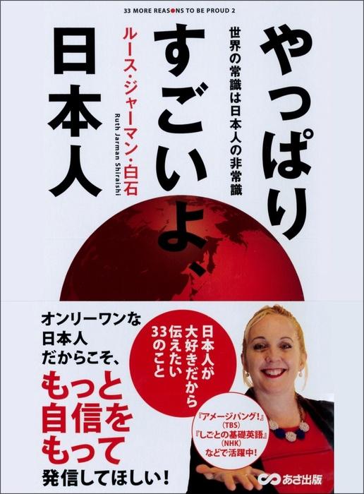 やっぱりすごいよ、日本人―――日本人が大好きだから伝えたい33のこと拡大写真
