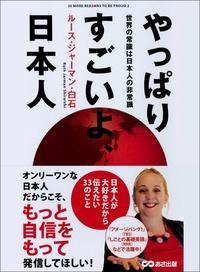 やっぱりすごいよ、日本人―――日本人が大好きだから伝えたい33のこと-電子書籍