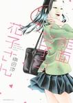 能面女子の花子さん-電子書籍