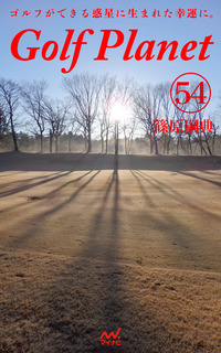 ゴルフプラネット 第54巻 ~五感を使ってゴルフコースを愛でよう~