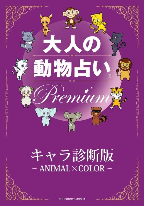 大人の動物占い Premium【分冊版 キャラ診断版】拡大写真