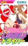 LOVELYドライバー-電子書籍