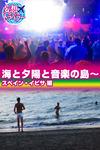 妄想トラベラー 海と夕陽と音楽の島~スペイン・イビサ 編-電子書籍