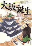 大坂誕生-電子書籍